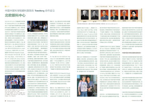 From the opening of St. Olav Eye Clinic – Article from the norwegian-chinese magazine TongXun